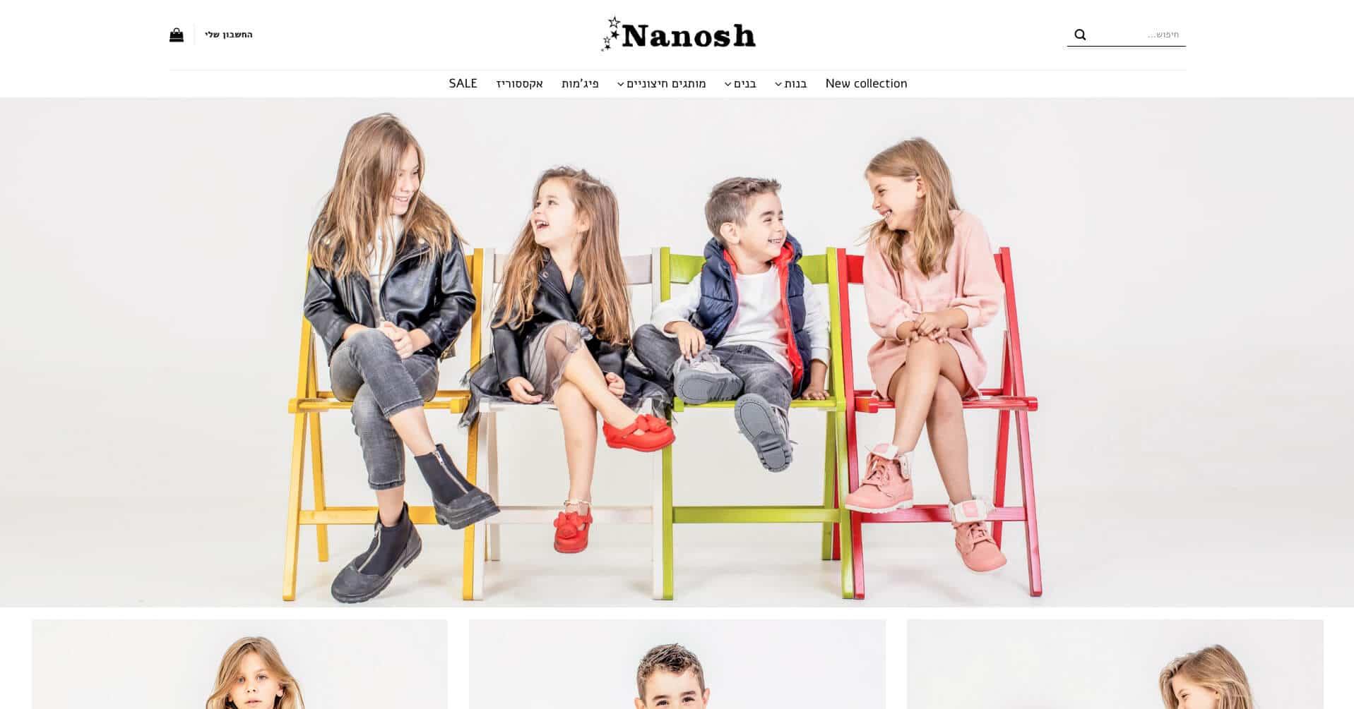 Nanosh.co.il