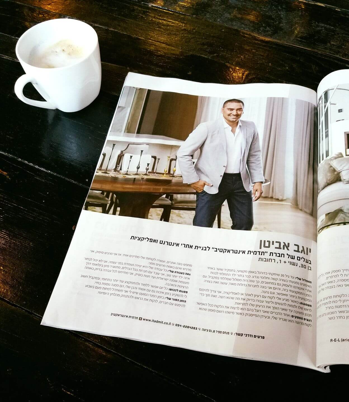 יוגב אביטן מתוך עיתון ״לאשה״