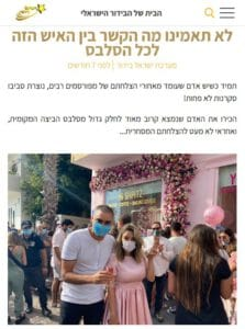 יוגב אביטן מתדמית אינטראקטיב, כתבה באתר ״ישראל בידור״